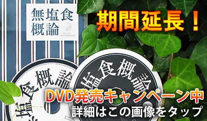 新DVD発売中!