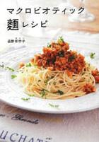 マクロビオティック 麺レシピ